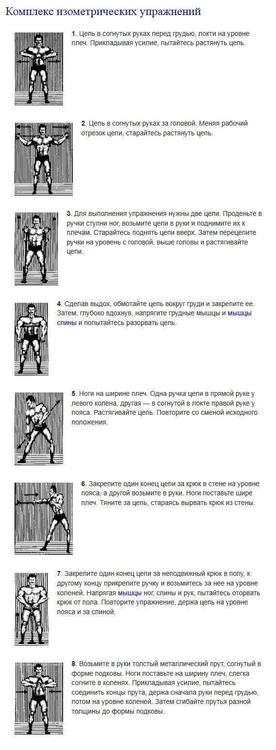 Изометрическая гимнастика – упражнения, которые можно выполнять, где угодно