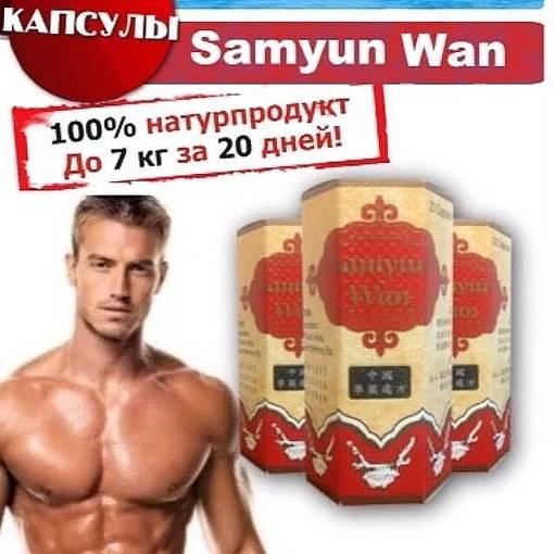 Капсулы для набора веса samyun wan: чем грозит сомнительная репутация бада