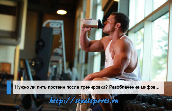 Нужно ли пить протеин после тренировки?