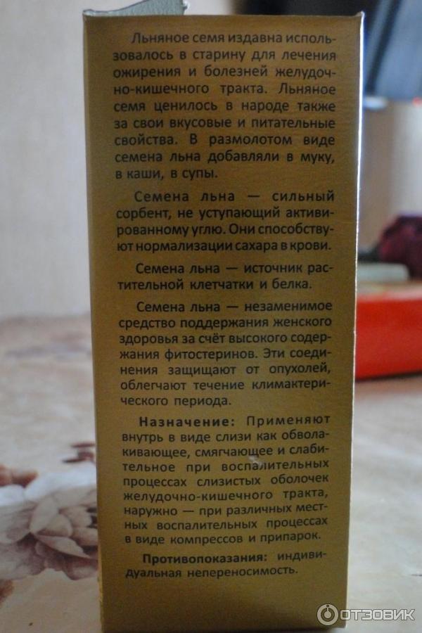 Семя льна: полезные свойства и противопоказания, как принимать | пища это лекарство