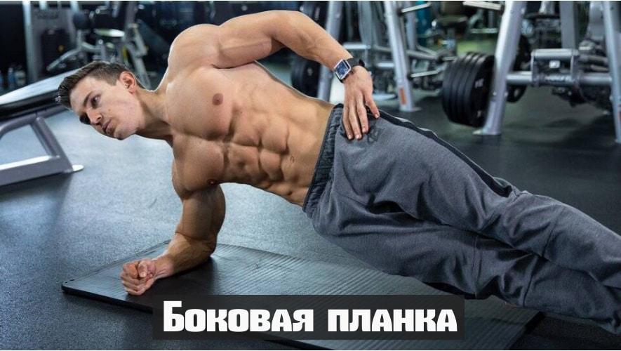 Как накачать мышцы пресса: упражнения для зала и домашних тренировок