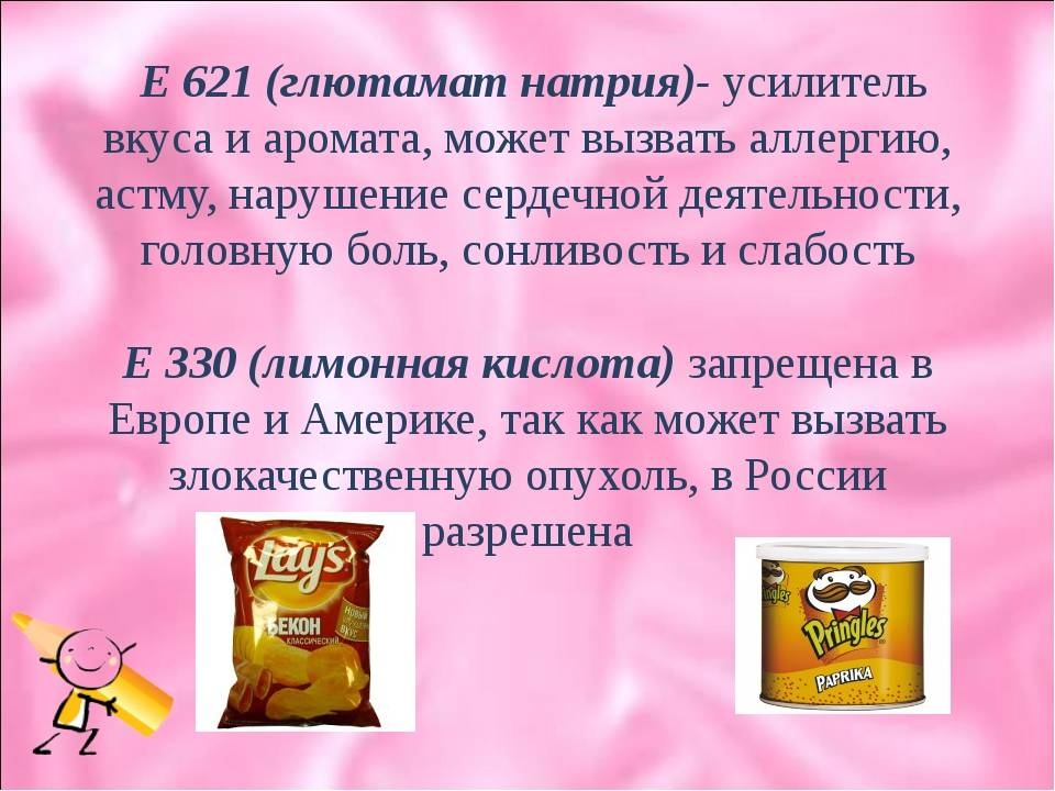 Глутамат натрия (усилитель вкуса е621). влияние на организм человека