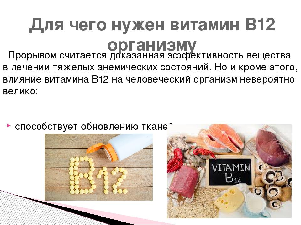 Витамин в12: в каких продуктах содержится и для чего нужен организму