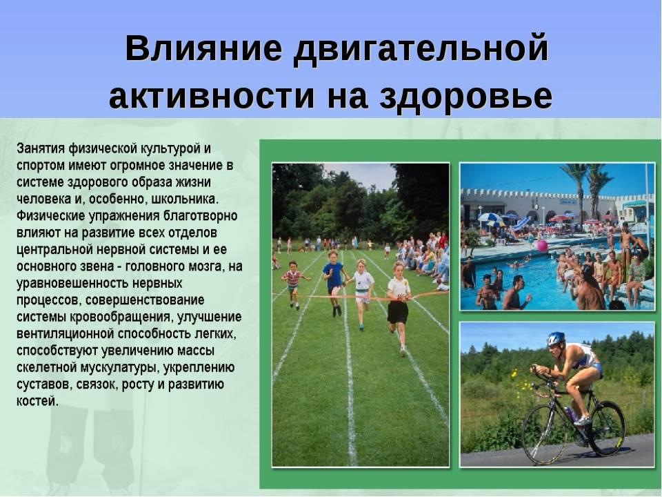 Влияние физической культуры и спорта на жизнь человека