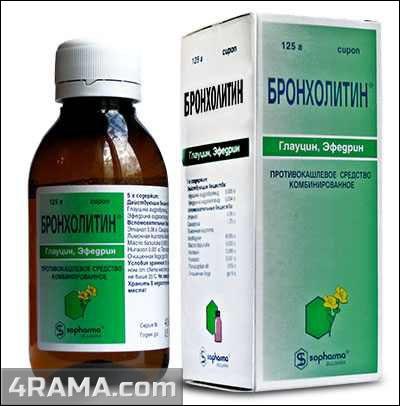Бронхолитин – инструкция по применению, состав, дозы, аналоги