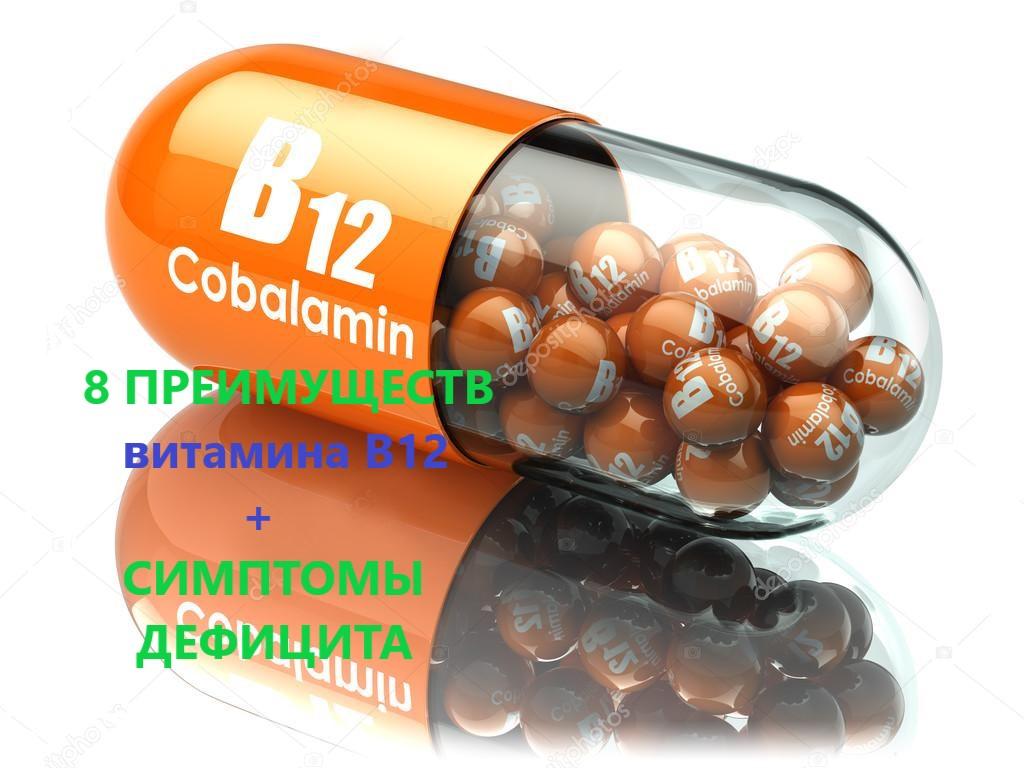 Витамин b12 (цианокобаламин) – характеристика, источники, инструкция по применению