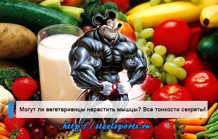 Вегетарианство и бодибилдинг: возможно ли совмещать – хорошие привычки