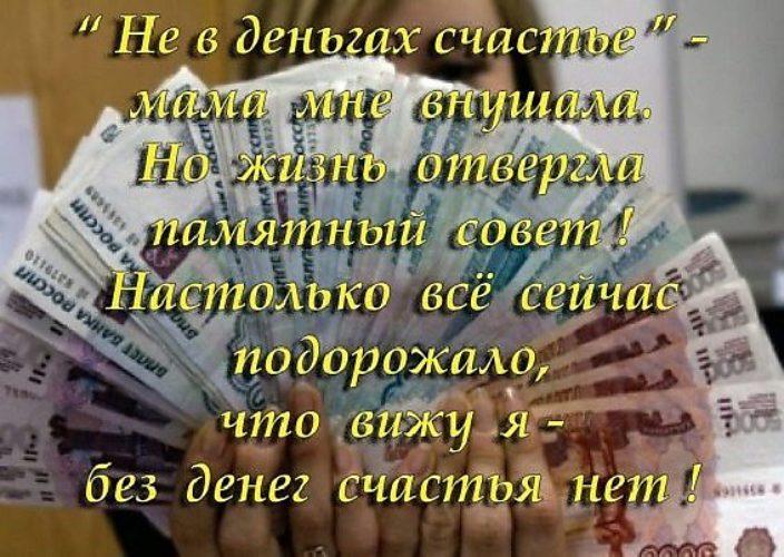 Читать сочинение по литературе: «не в деньгах счастье» страница 1