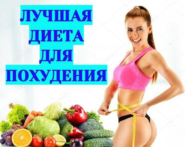 Эффективные диеты для похудения - рейтинг самых лучших