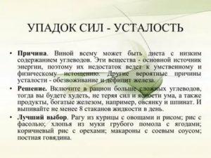 Переутомление и упадок сил - причины, симптомы и лечение   nmedik.org