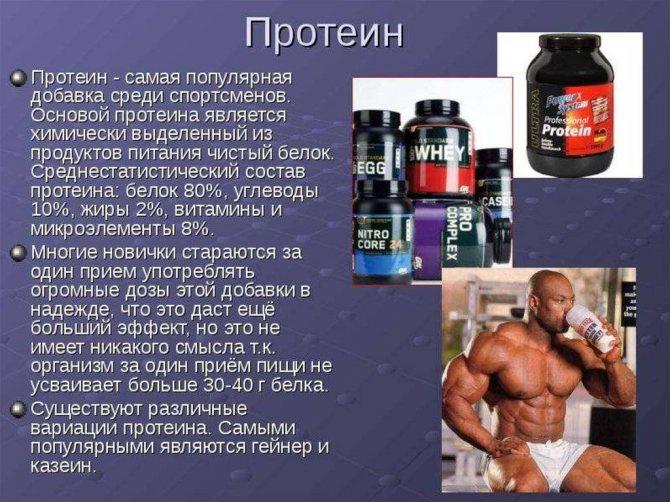 Использование изолята сывороточного протеина для похудения