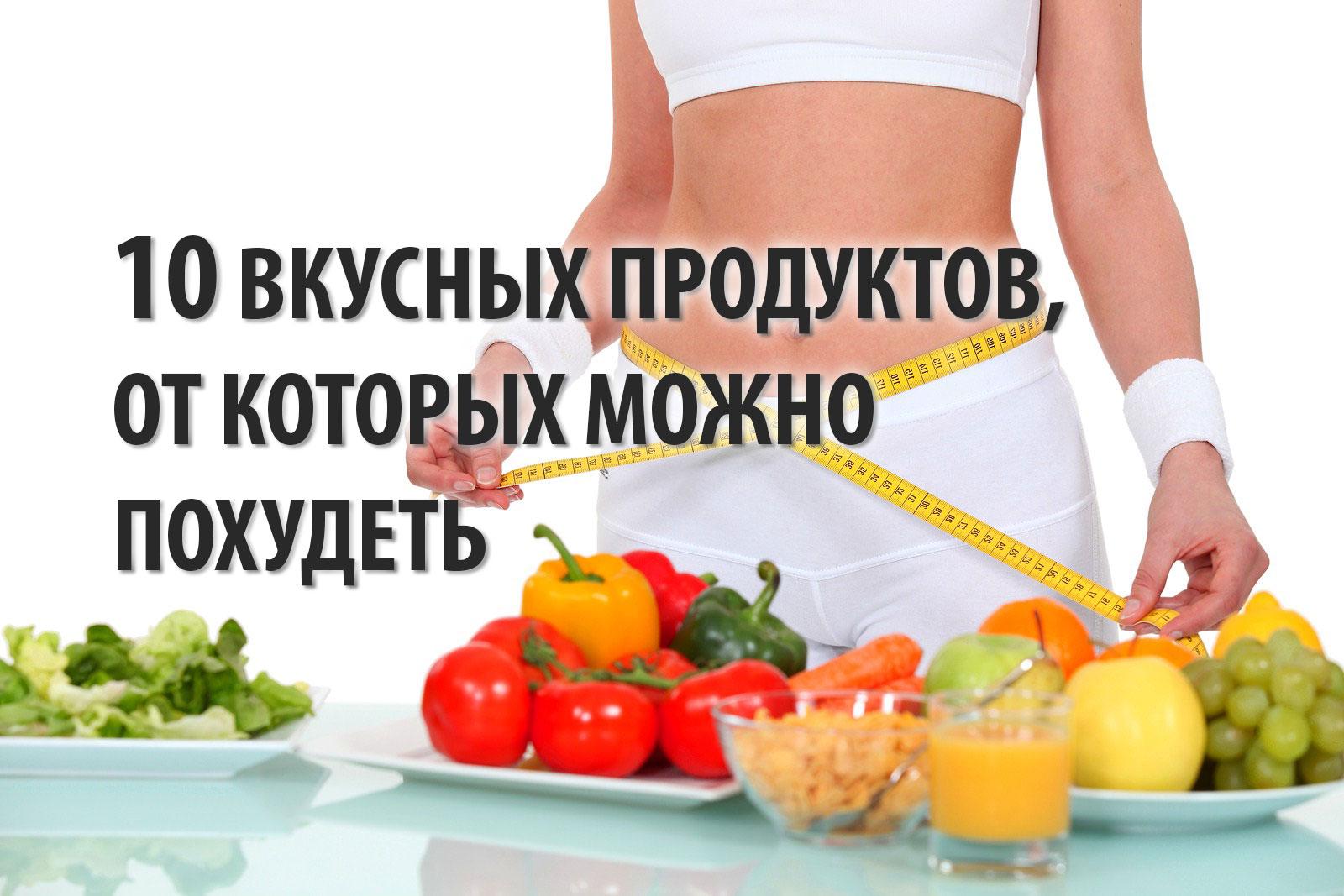 Как правильно питаться чтобы похудеть: 10 советов диетолога