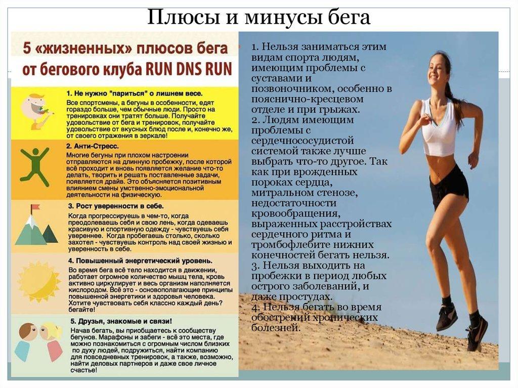 Все о беге: чем полезен, влияние на организм, как бегать