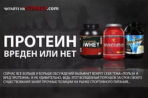 Какой сывороточный протеин лучший среди отечественных производителей