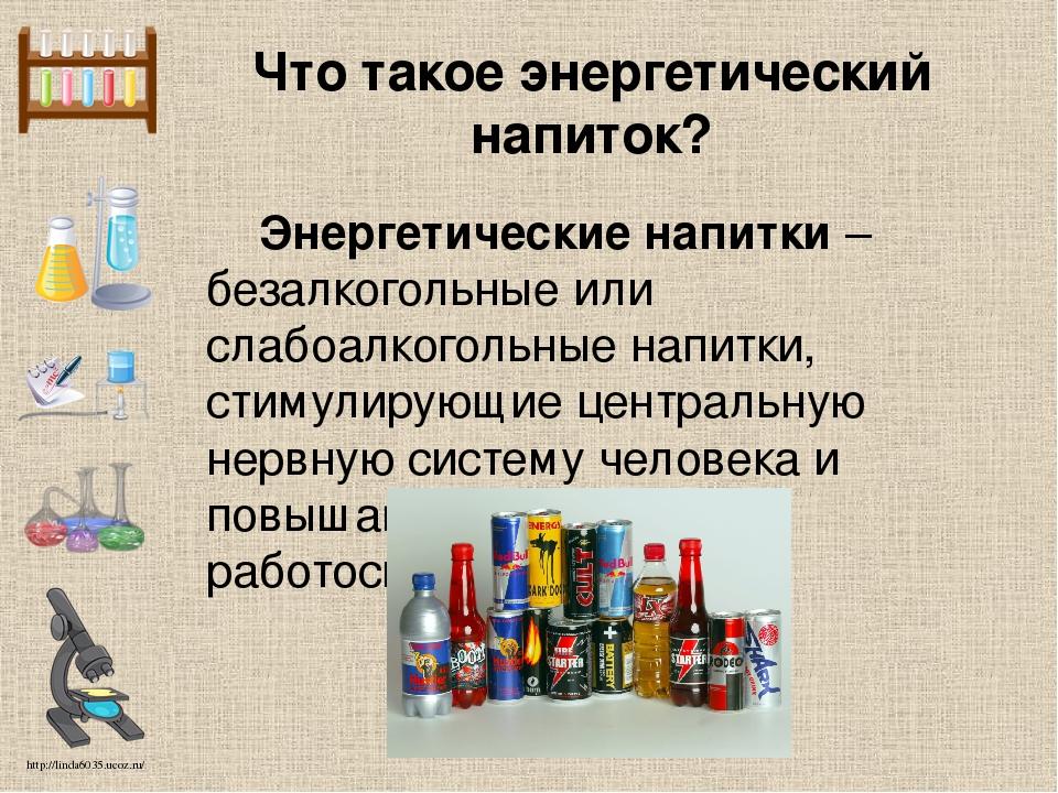 Влияние энергетических напитков на здоровье человека