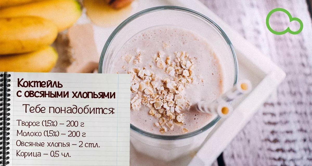 Протеиновый коктейль для похудения в домашних условиях для женщин и мужчин: рецепты, как самому сделать белковый напиток