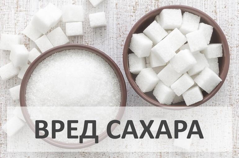 Нужен ли сахар организму человека? польза и вред сахара, его влияние на здоровье