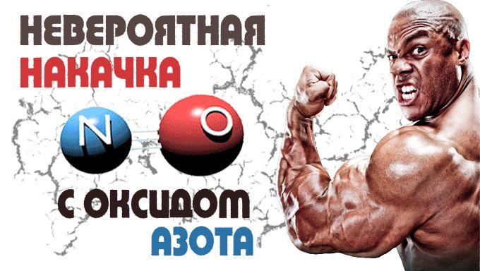 Диоксид азота и его влияние на человека - экобаланс