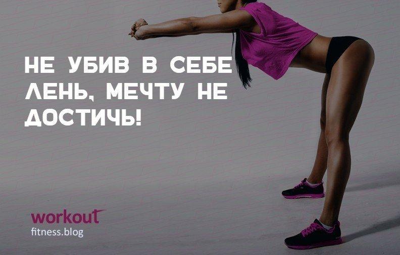 Что делать если лень идти на тренировку. как побороть лень и начать заниматься спортом.