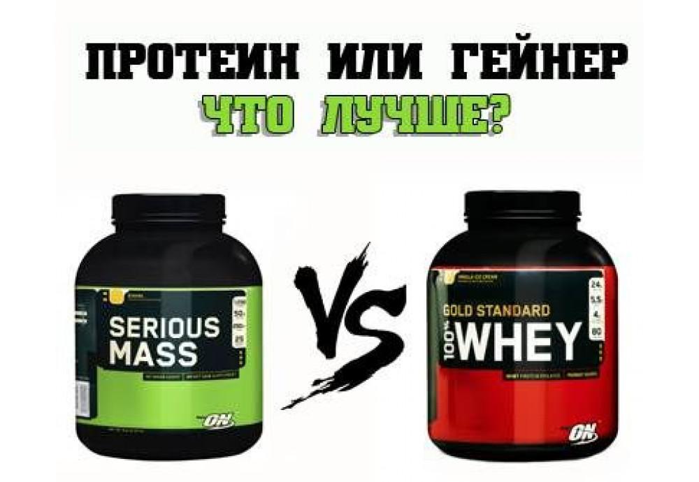 Гейнер или протеин для набора массы: что выбрать?   proka4aem.ru