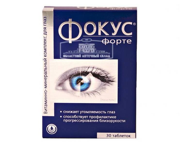 Витамины для глаз для улучшения зрения человека