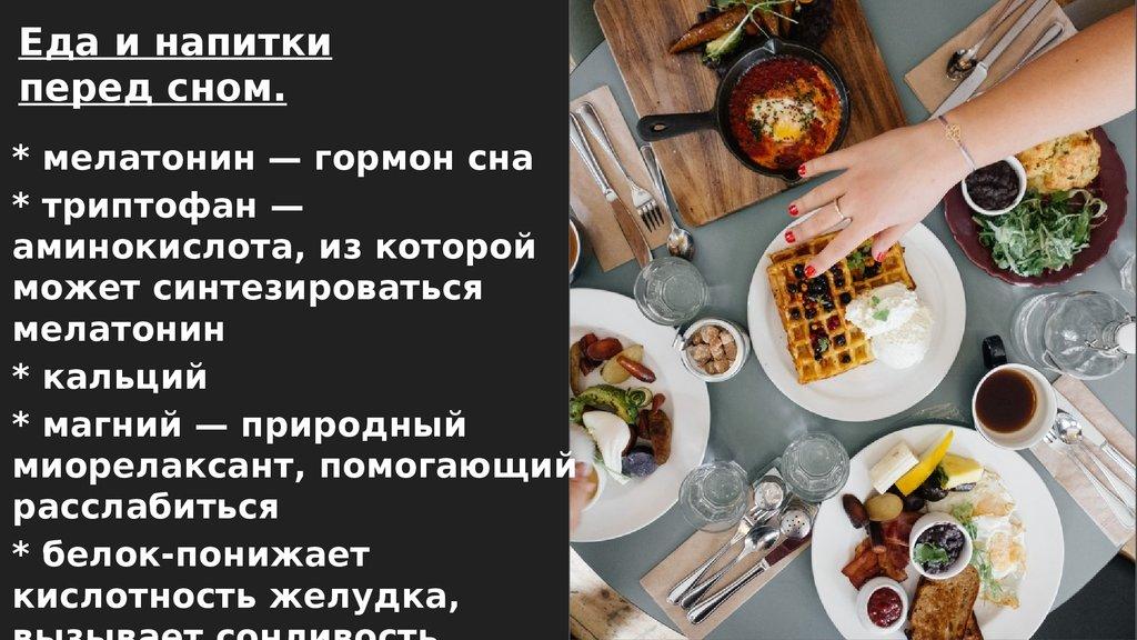 Что можно есть на ночь при похудении: список продуктов для перекуса вечером без вреда для фигуры, диета и отказ от еды после 6, чтобы худеть