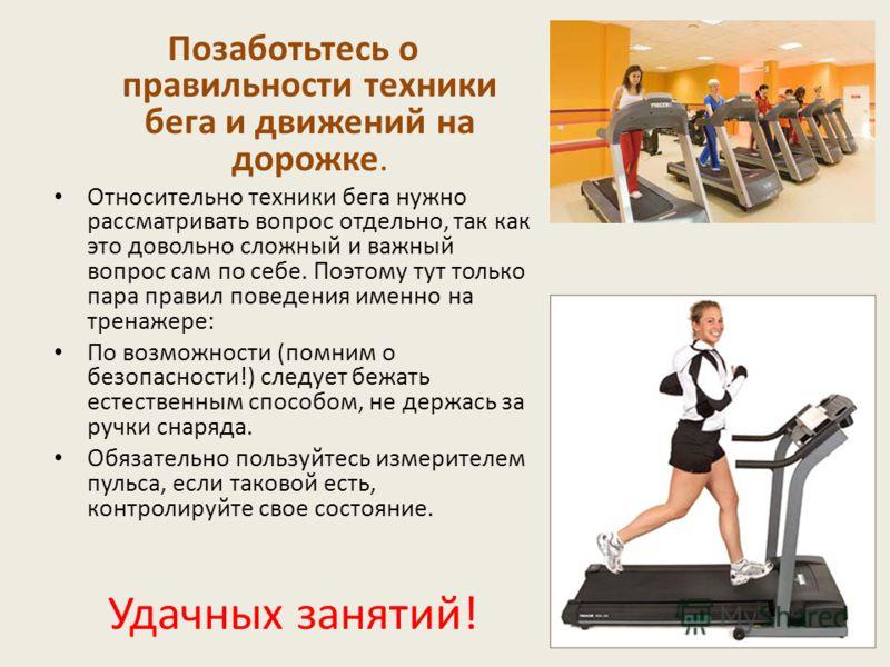 Силовые упражнения в спортзале для девушек: главные правила занятий