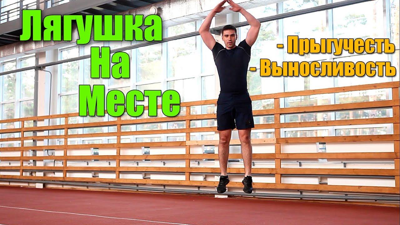 Учимся прыгать. упражнения для развития прыгучести. программа air alert 3