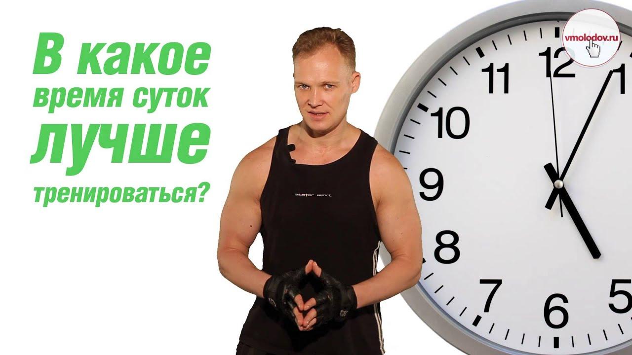 Лучшее время для тренировок