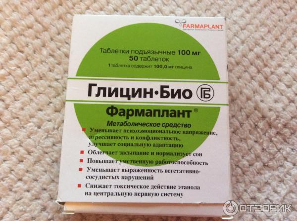 Глицин — пустышка. правда или миф?   здоровье сосудов   яндекс дзен