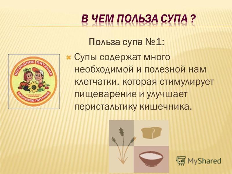 Овощные супы польза и вред. чем полезны супы-пюре | здоровье человека