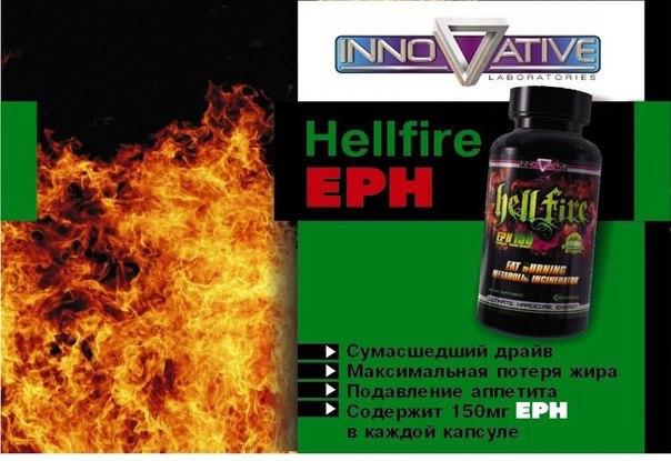 Жиросжигатель hellfire eph 150 от innovative diet labs
