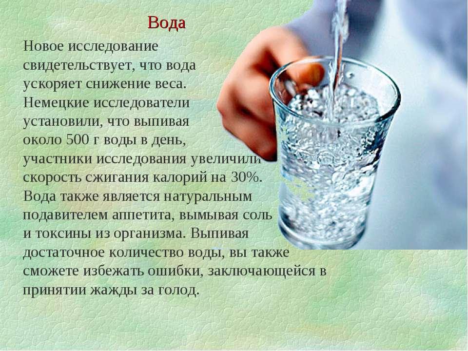 Вода… польза и вред. живая вода и мёртвая.