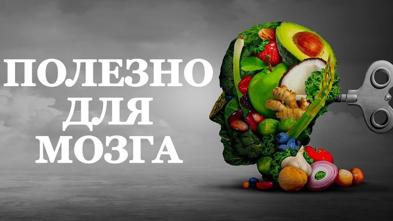 Главные принципы mind диеты для головного мозга и 10 продуктов в ее составе