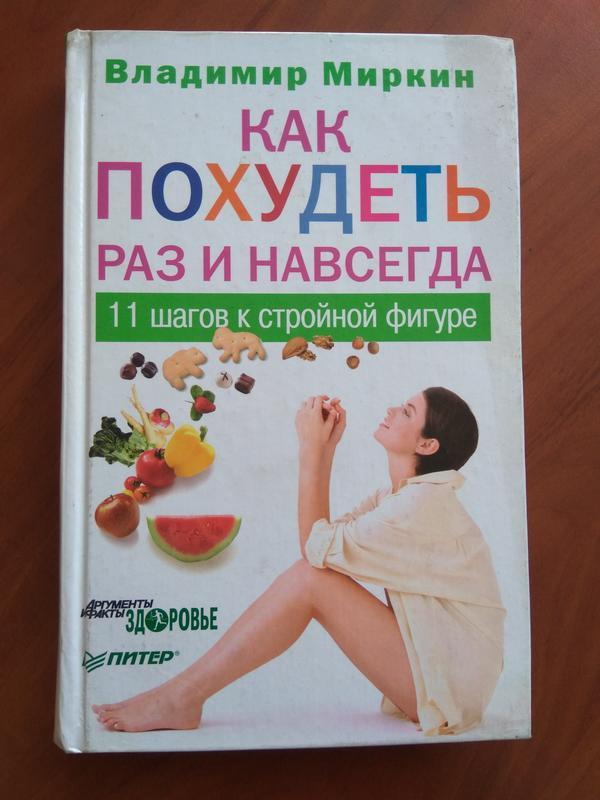 Главные секреты быстрого похудения, о которых молчат диетологи