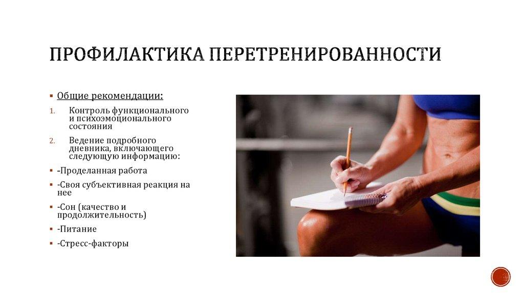 Перетренированность: причины и симптомы