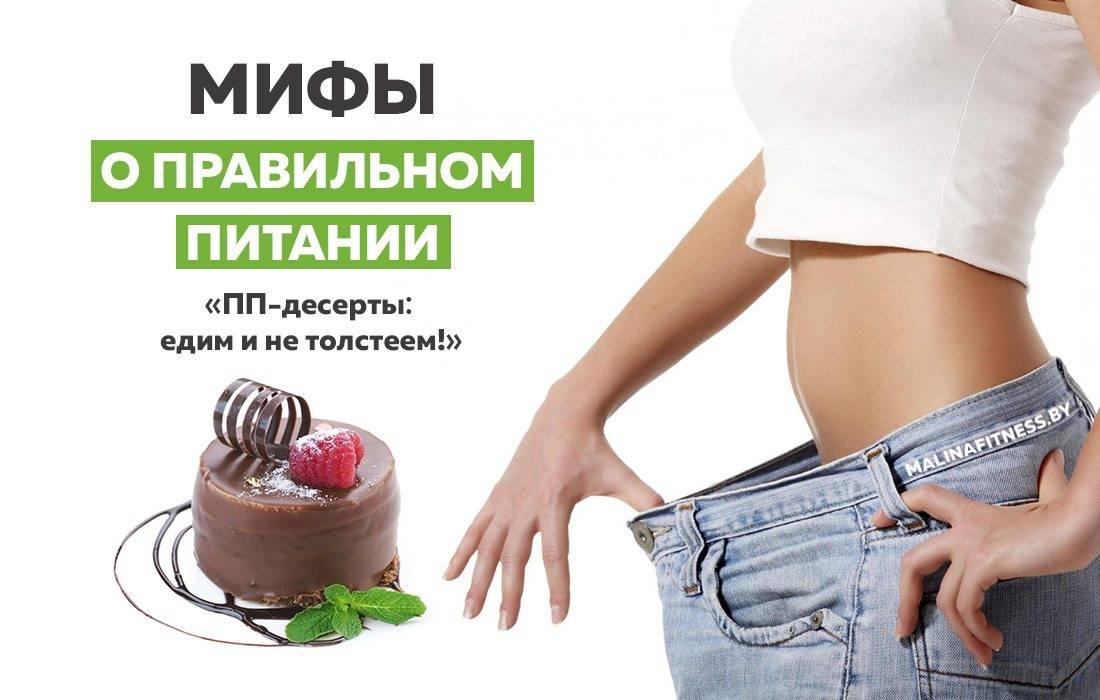 12 мифов о диетах