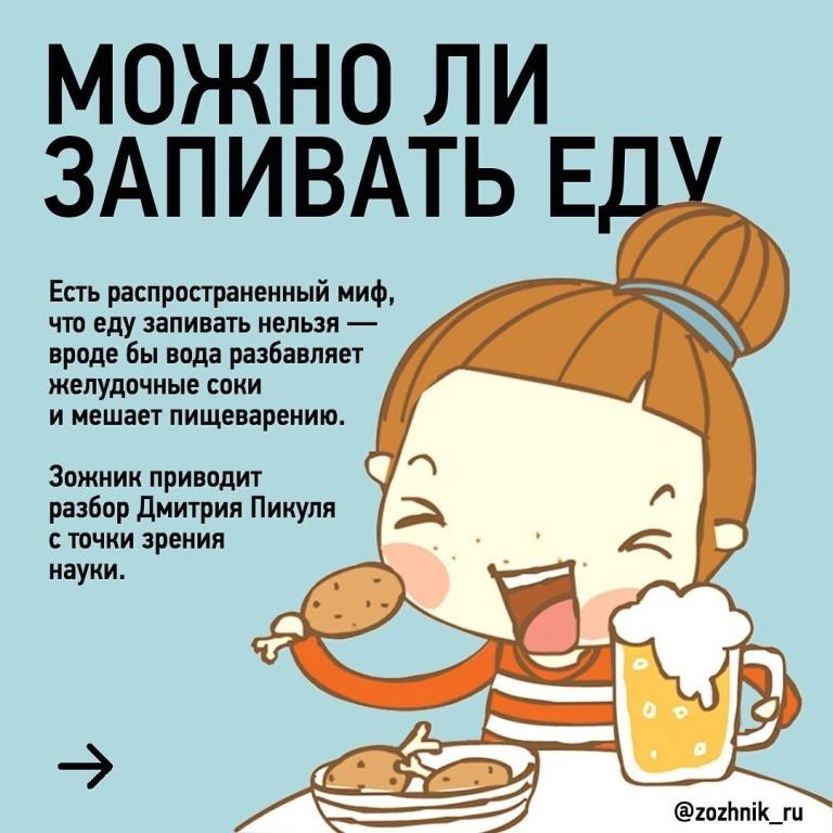 Почему нельзя пить после еды. попробуем разобраться