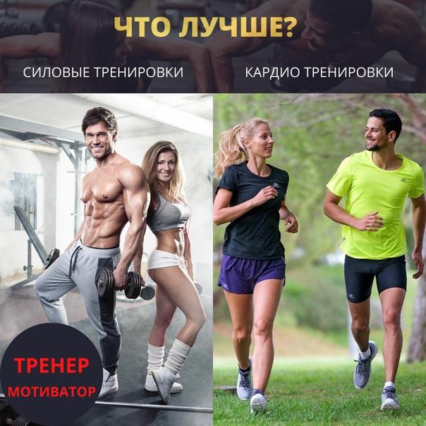 Кардио или силовая тренировка для похудения - что выбрать?