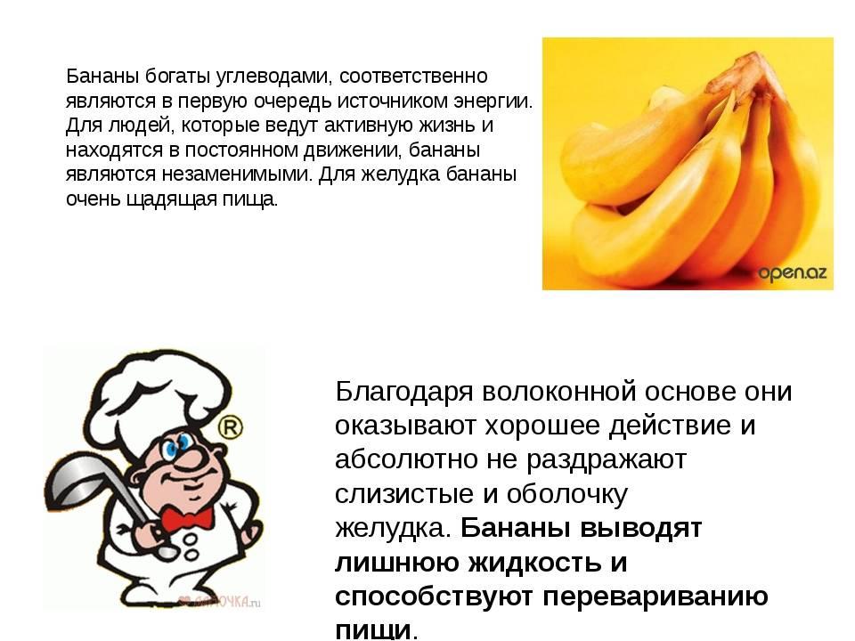 Польза и вред бананов для организма человека | польза и вред