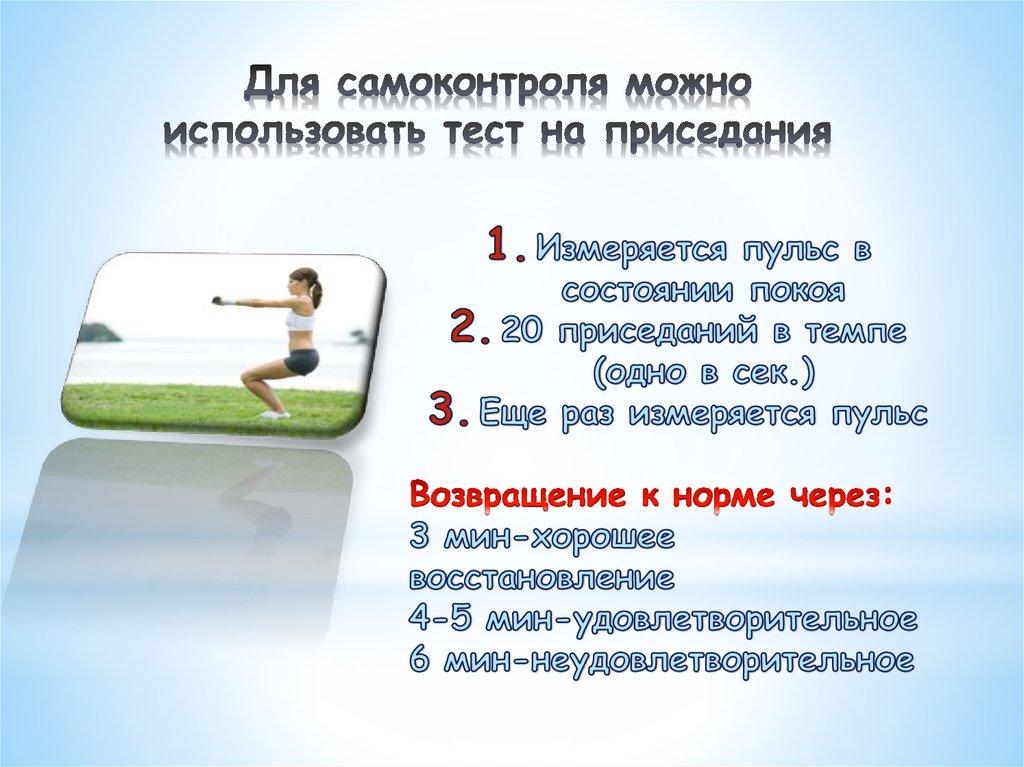 Простые тесты для проверки здоровья