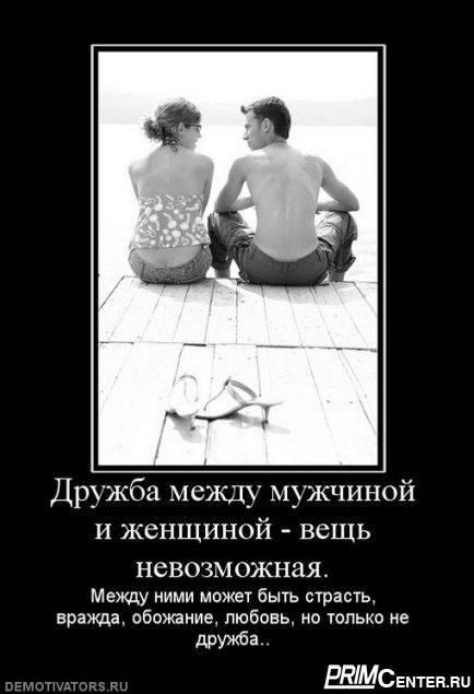Существует и возможна ли дружба между мужчиной и женщиной: особенности, мнение психологов, фото