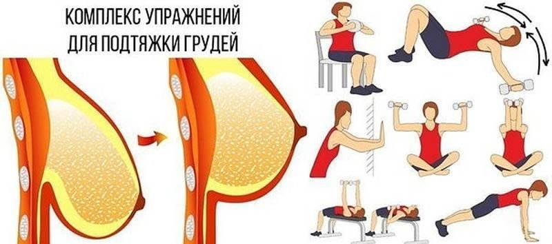 Как сделать грудь упругой при помощи физкультуры