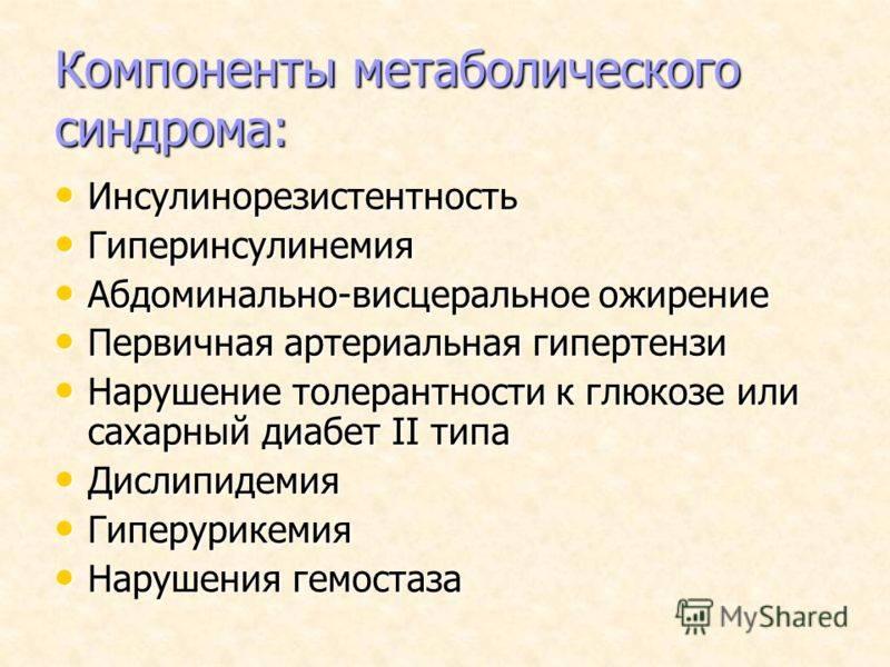 Метаболический синдром: что это такое? клинические рекомендации. | передача о самом главном смотреть онлайн канал россия