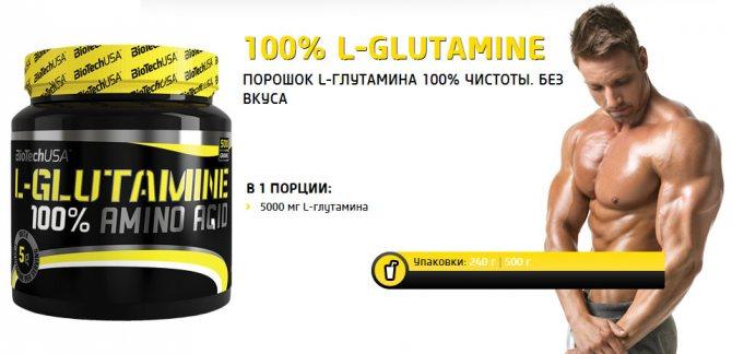 L-глютамин в бодибилдинге