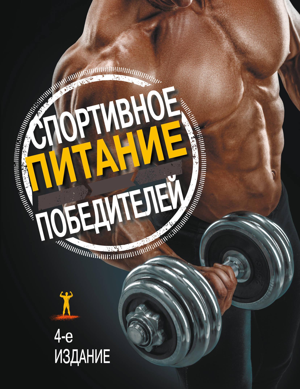 Правильное питание для спортсменов: рацион, примерное меню на неделю на каждый день