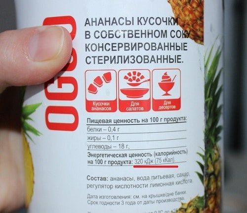 Как употреблять ананас для похудения?