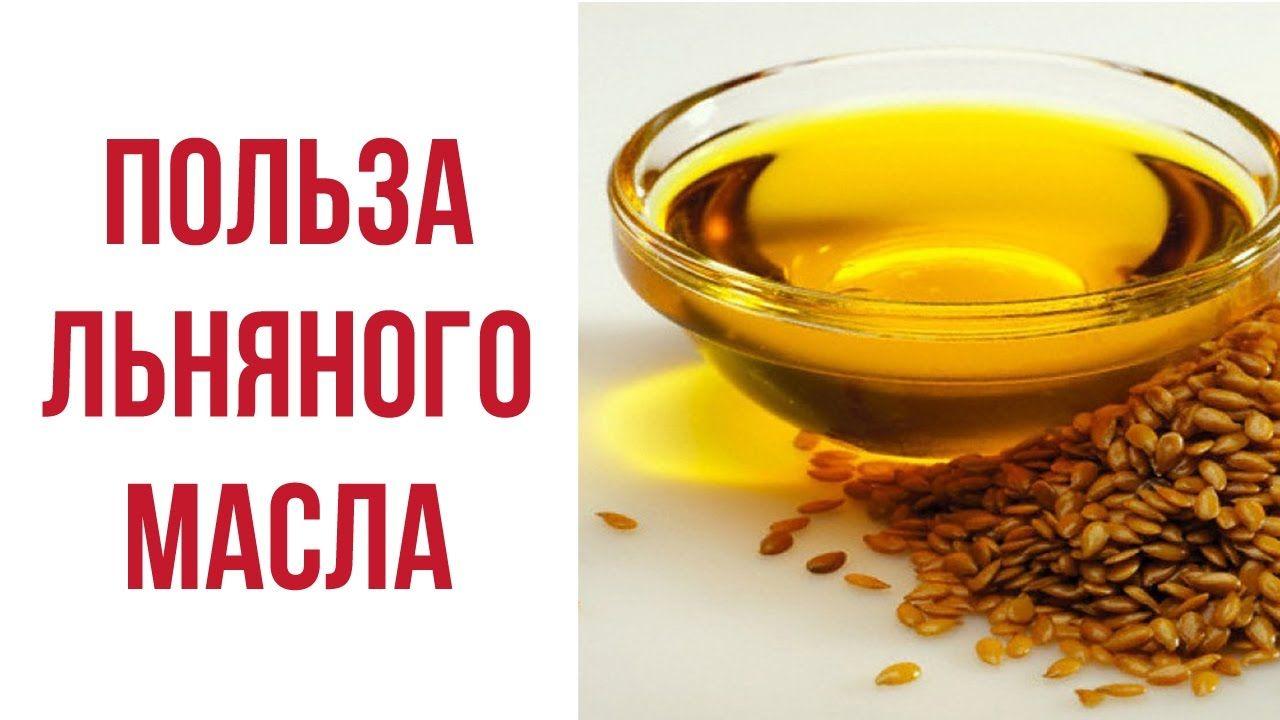 Как принимать льняное масло для похудения. рецепты