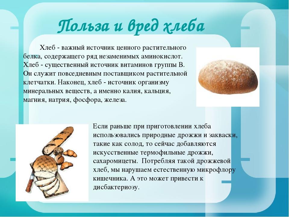 Чем полезен ржаной хлеб для организма и какие существуют противопоказания