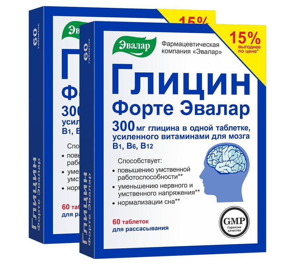 Глицин – побочные действия, эффекты и противопоказания